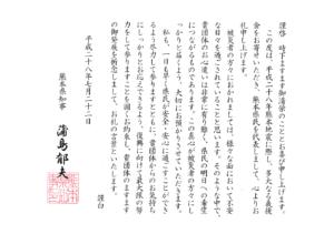熊本县知事手纸